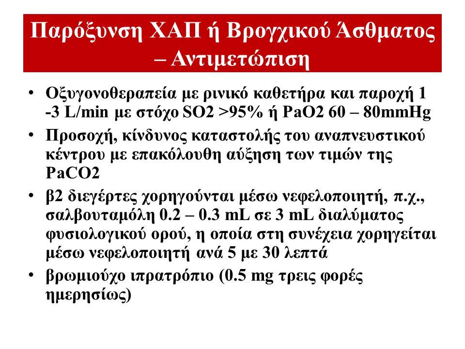 Παρόξυνση ΧΑΠ ή Βρογχικού Άσθματος – Αντιμετώπιση Οξυγονοθεραπεία με ρινικό καθετήρα και παροχή 1 -3 L/min με στόχο SO2 >95% ή PaO2 60 – 80mmHg Προσοχ