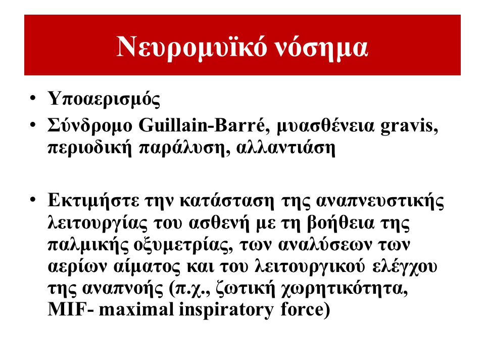 Nευρομυïκό νόσημα Yποαερισμός Σύνδρομο Guillain-Barré, μυασθένεια gravis, περιοδική παράλυση, αλλαντιάση Εκτιμήστε την κατάσταση της αναπνευστικής λει