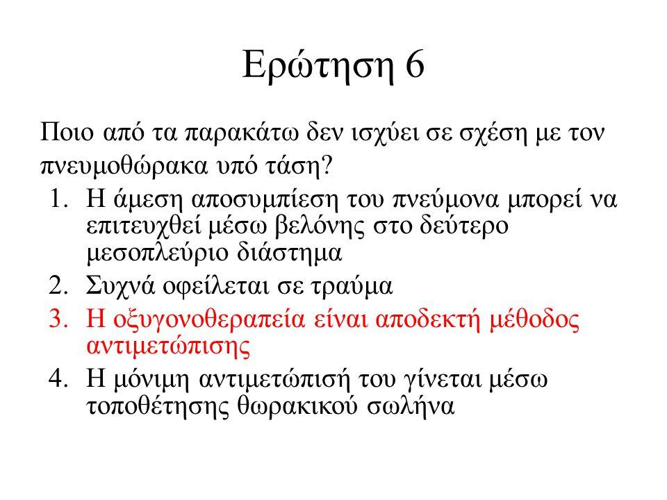 Ερώτηση 6 Ποιο από τα παρακάτω δεν ισχύει σε σχέση με τον πνευμοθώρακα υπό τάση? 1.Η άμεση αποσυμπίεση του πνεύμονα μπορεί να επιτευχθεί μέσω βελόνης