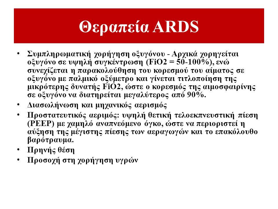 Θεραπεία ARDS Συμπληρωματική χορήγηση οξυγόνου - Αρχικά χορηγείται οξυγόνο σε υψηλή συγκέντρωση (FiO2 = 50-100%), ενώ συνεχίζεται η παρακολούθηση του