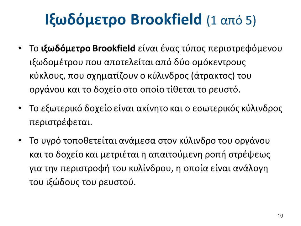 Ιξωδόμετρο Brookfield (1 από 5) Το ιξωδόμετρο Brookfield είναι ένας τύπος περιστρεφόμενου ιξωδομέτρου που αποτελείται από δύο ομόκεντρους κύκλους, που