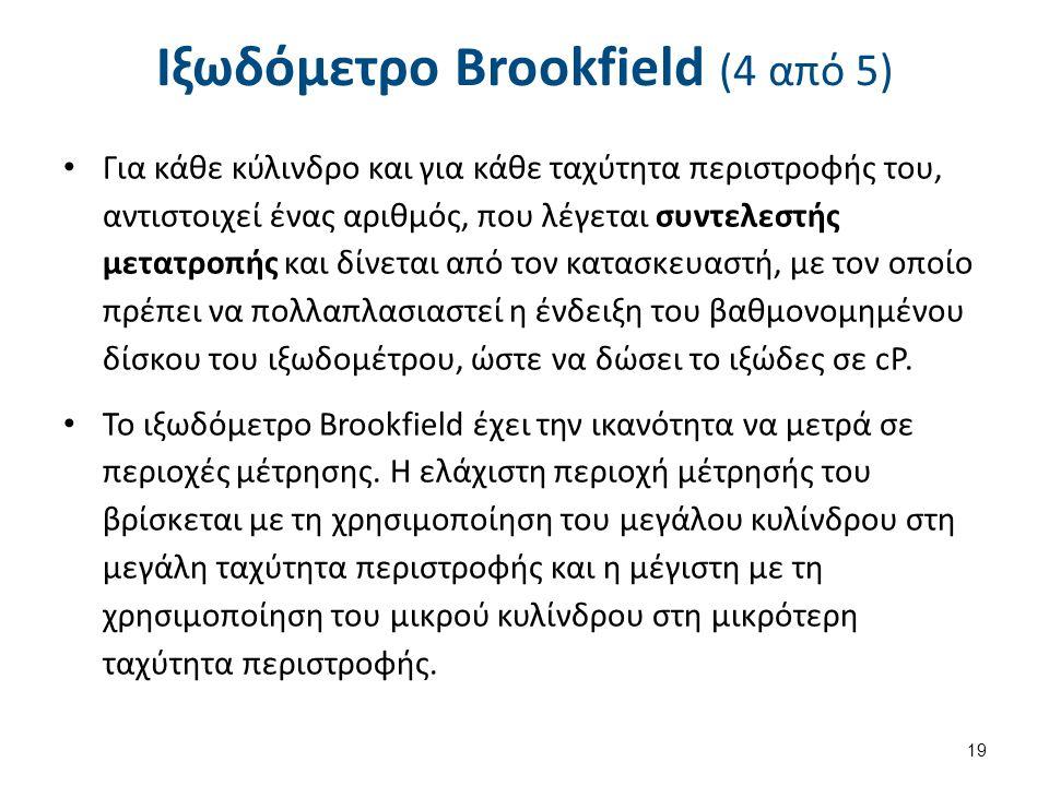 Ιξωδόμετρο Brookfield (4 από 5) Για κάθε κύλινδρο και για κάθε ταχύτητα περιστροφής του, αντιστοιχεί ένας αριθμός, που λέγεται συντελεστής μετατροπής