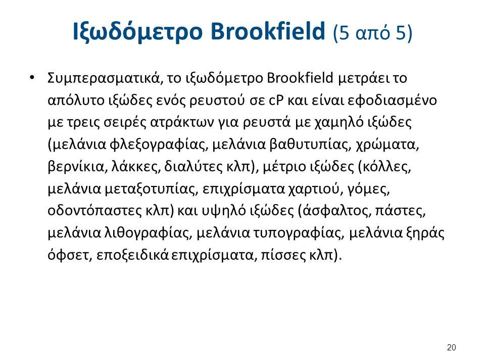 Ιξωδόμετρο Brookfield (5 από 5) Συμπερασματικά, το ιξωδόμετρο Brookfield μετράει το απόλυτο ιξώδες ενός ρευστού σε cP και είναι εφοδιασμένο με τρεις σ