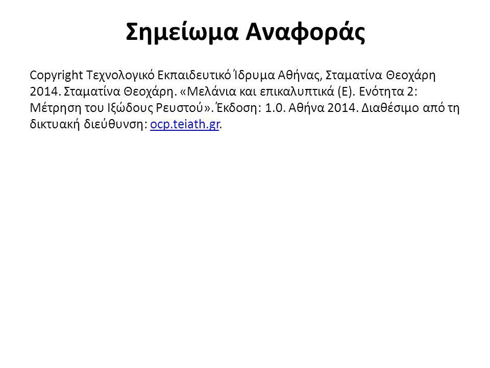 Σημείωμα Αναφοράς Copyright Τεχνολογικό Εκπαιδευτικό Ίδρυμα Αθήνας, Σταματίνα Θεοχάρη 2014. Σταματίνα Θεοχάρη. «Μελάνια και επικαλυπτικά (Ε). Ενότητα