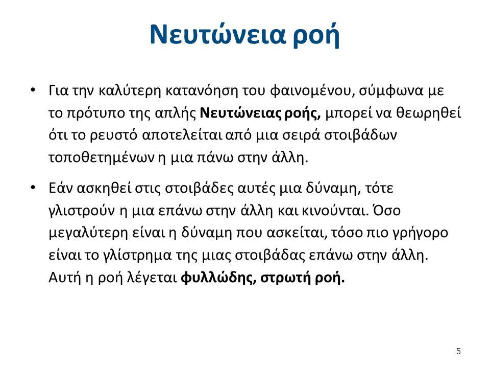 Νευτώνεια ροή Για την καλύτερη κατανόηση του φαινομένου, σύμφωνα με το πρότυπο της απλής Νευτώνειας ροής, μπορεί να θεωρηθεί ότι το ρευστό αποτελείται