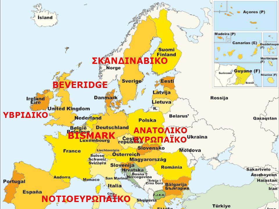 Χάρτης με μοντέλα οδοντιατρικής στην Ε.Ε. ΣΚΑΝΔΙΝΑΒΙΚΟ ΥΒΡΙΔΙΚΟ BEVERIDGE BISMARK ΑΝΑΤΟΛΙΚΟ ΕΥΡΩΠΑΪΚΟ ΝΟΤΙΟΕΥΡΩΠΑΪΚΟ