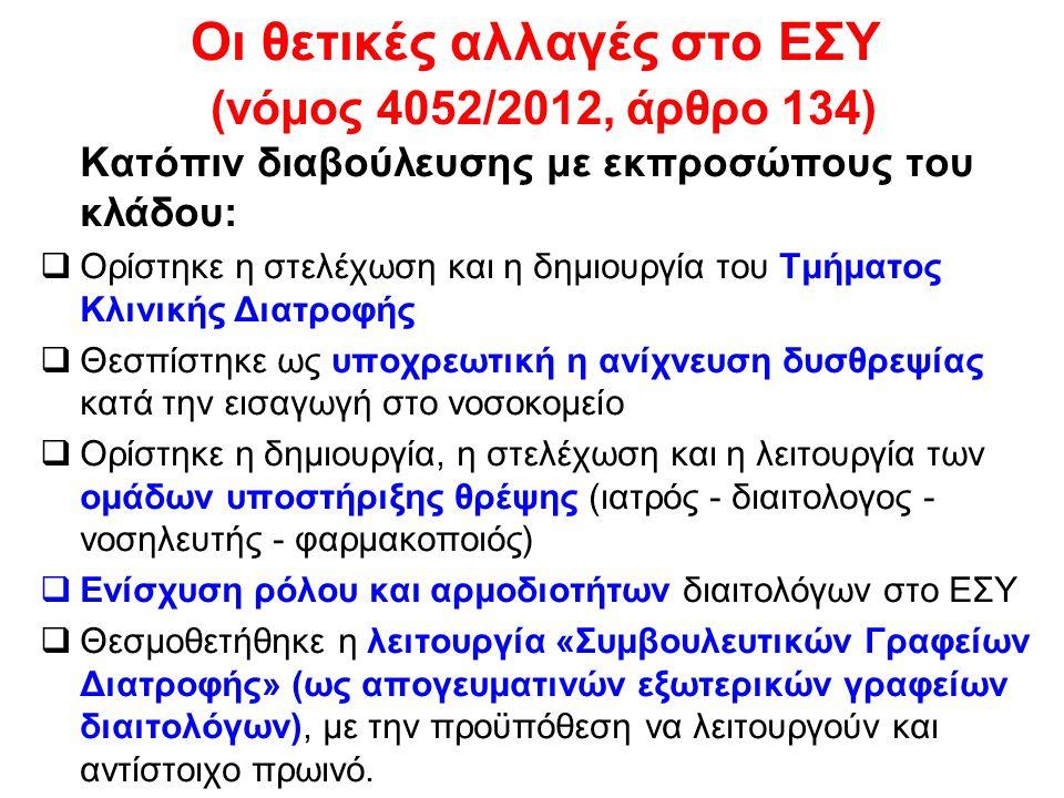 Οι θετικές αλλαγές στο ΕΣΥ (νόμος 4052/2012, άρθρο 134) Κατόπιν διαβούλευσης με εκπροσώπους του κλάδου:  Ορίστηκε η στελέχωση και η δημιουργία του Τμ