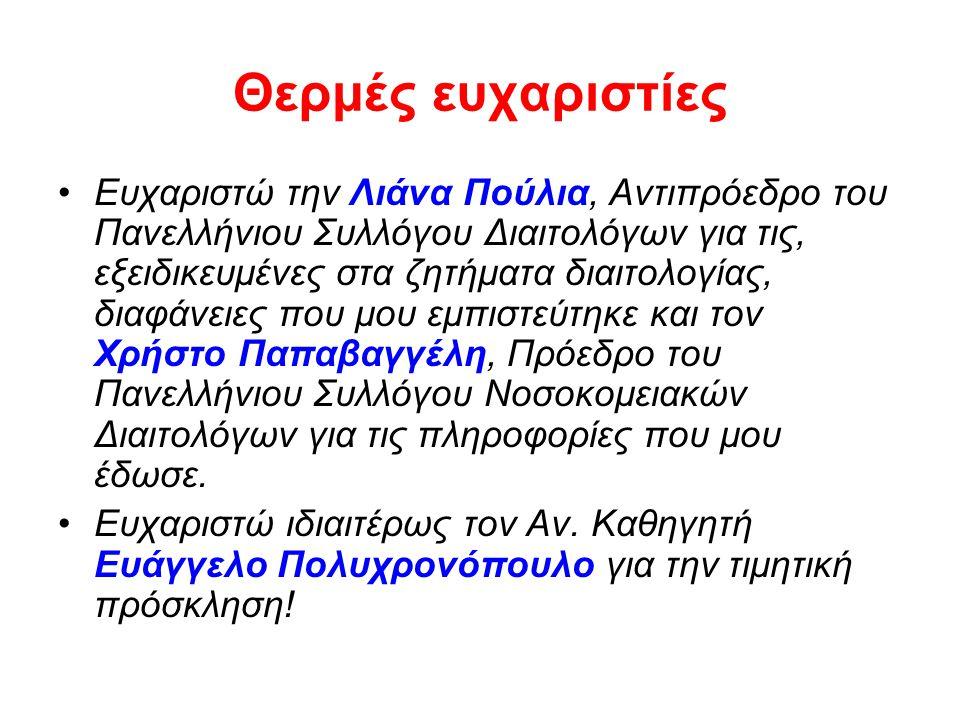 Θερμές ευχαριστίες Ευχαριστώ την Λιάνα Πούλια, Αντιπρόεδρο του Πανελλήνιου Συλλόγου Διαιτολόγων για τις, εξειδικευμένες στα ζητήματα διαιτολογίας, δια