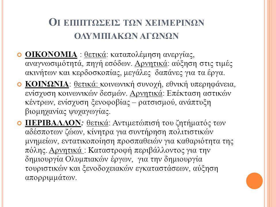 Σ ΥΜΠΕΡΑΣΜΑΤΑ Γεωγραφική θέση Ελλάδας: Περιορισμένη τουριστική περίοδος Προτεινόμενες λύσεις για να ξεπεραστεί ο διεθνής ανταγωνισμός: Κίνητρα για επενδύσεις φορολογικές ελαφρύνσεις, προτάσεις για συνδυαστικές δράσεις (πχ αθλητισμό σε συνδυασμό με αγροτουρισμό) δημιουργία ικανοποιητικών και οικονομικών εγκαταστάσεων με εύκολη πρόσβαση μεγάλης κλίμακας διαφήμιση οργάνωση διεθνών συνεδρίων και αγώνων Αποτέλεσμα: Τόνωση της οικονομίας των τοπικών κοινωνιών και κατ' επέκταση ολόκληρης της χώρας.