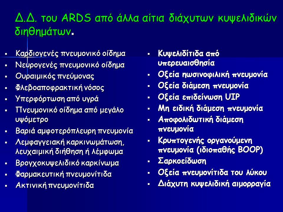 Δ.Δ. του ARDS από άλλα αίτια διάχυτων κυψελιδικών διηθημάτων.