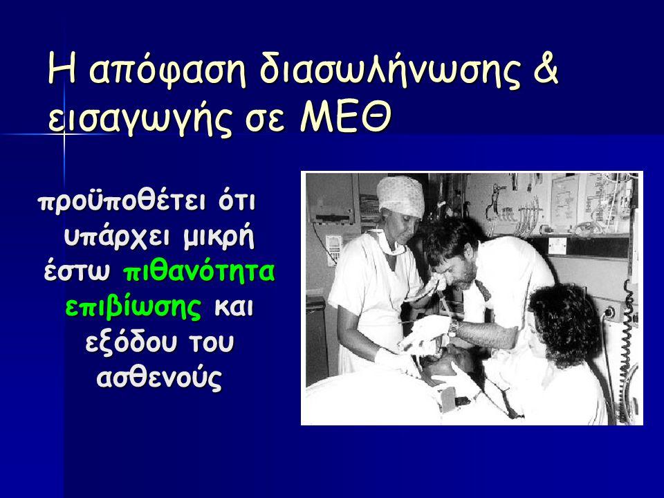 H απόφαση διασωλήνωσης & εισαγωγής σε ΜΕΘ προϋποθέτει ότι υπάρχει μικρή έστω πιθανότητα επιβίωσης και εξόδου του ασθενούς