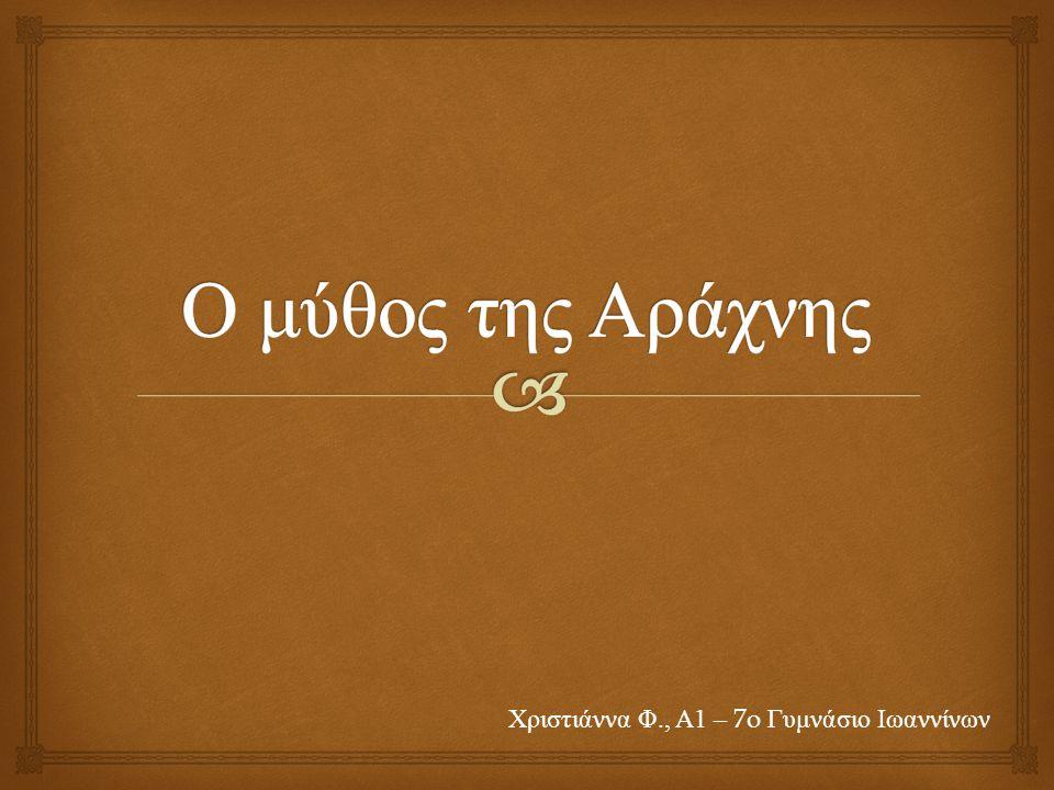  Η Αράχνη ήταν κόρη του βαφέα Ίδμονα από την Κολοφώνα.
