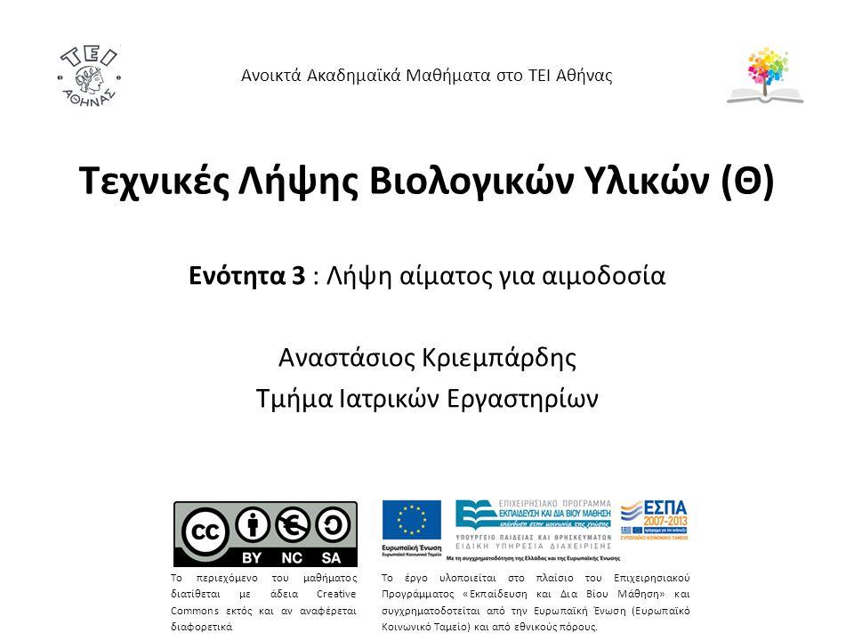 Τεχνικές Λήψης Βιολογικών Υλικών (Θ) Ενότητα 3 : Λήψη αίματος για αιμοδοσία Αναστάσιος Κριεμπάρδης Τμήμα Ιατρικών Εργαστηρίων Ανοικτά Ακαδημαϊκά Μαθήμ