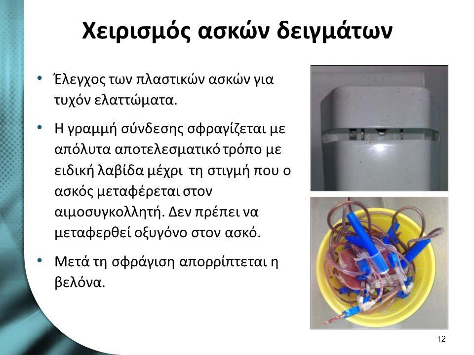 Χειρισμός ασκών δειγμάτων Έλεγχος των πλαστικών ασκών για τυχόν ελαττώματα. Η γραμμή σύνδεσης σφραγίζεται με απόλυτα αποτελεσματικό τρόπο με ειδική λα
