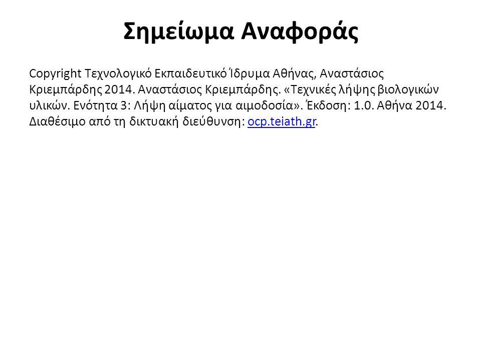 Σημείωμα Αναφοράς Copyright Τεχνολογικό Εκπαιδευτικό Ίδρυμα Αθήνας, Αναστάσιος Κριεμπάρδης 2014. Αναστάσιος Κριεμπάρδης. «Τεχνικές λήψης βιολογικών υλ