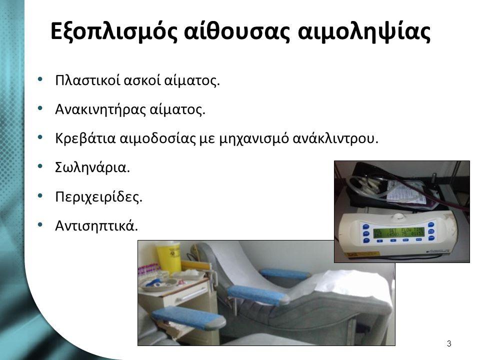 Εξοπλισμός αίθουσας αιμοληψίας Πλαστικοί ασκοί αίματος. Ανακινητήρας αίματος. Κρεβάτια αιμοδοσίας με μηχανισμό ανάκλιντρου. Σωληνάρια. Περιχειρίδες. Α