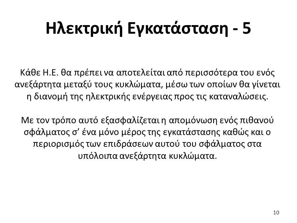 Ηλεκτρική Εγκατάσταση - 5 Κάθε Η.Ε.