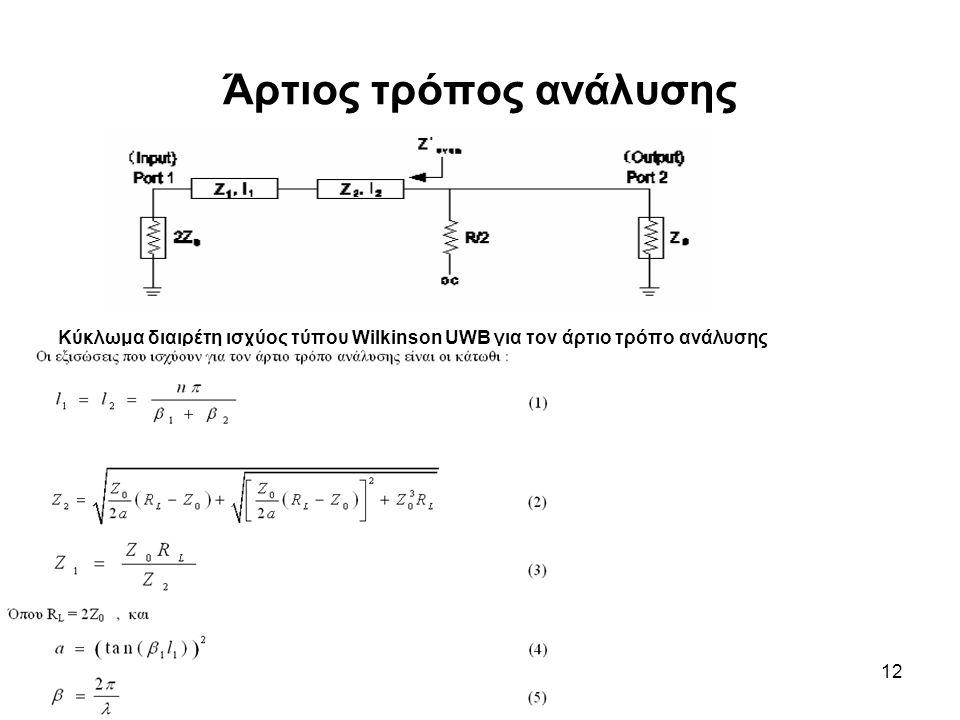 12 Άρτιος τρόπος ανάλυσης Κύκλωμα διαιρέτη ισχύος τύπου Wilkinson UWB για τον άρτιο τρόπο ανάλυσης