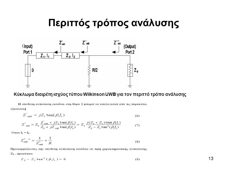13 Περιττός τρόπος ανάλυσης Κύκλωμα διαιρέτη ισχύος τύπου Wilkinson UWB για τον περιττό τρόπο ανάλυσης