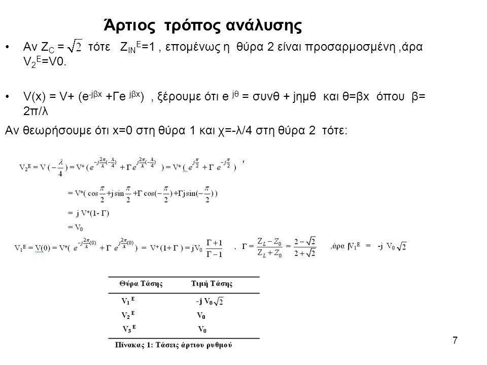 8 Περιττός τρόπος ανάλυσης Ισοδύναμο κύκλωμα διαιρέτη ισχύος Wilkinson για τον περιττό τρόπο ανάλυσης Αν υποθέσουμε ότι r=2, τότε V 2 0 = V0 και συνεπώς V 3 0 = - V0