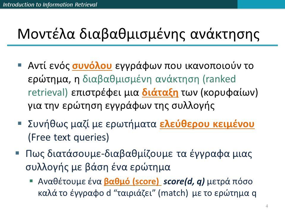 Introduction to Information Retrieval 15 Κεφ.6.2.2 Στάθμιση tf-idf Ερώτημαqa b Έγγραφα d 1 a …..