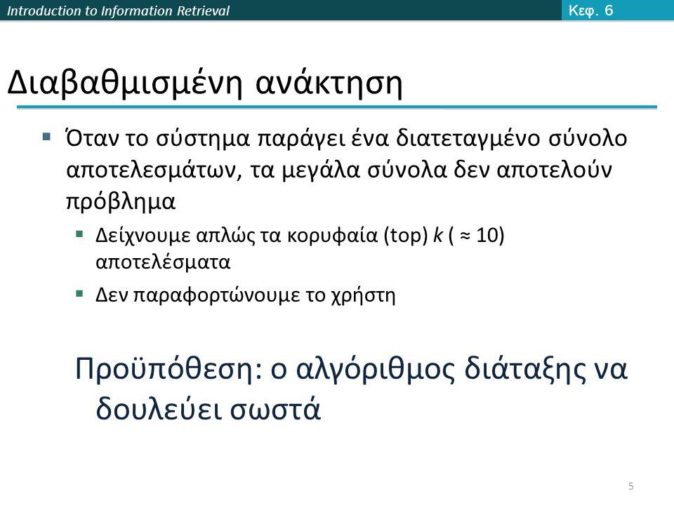 Introduction to Information Retrieval 86 Δυναμικές Περιλήψεις Κεφ.