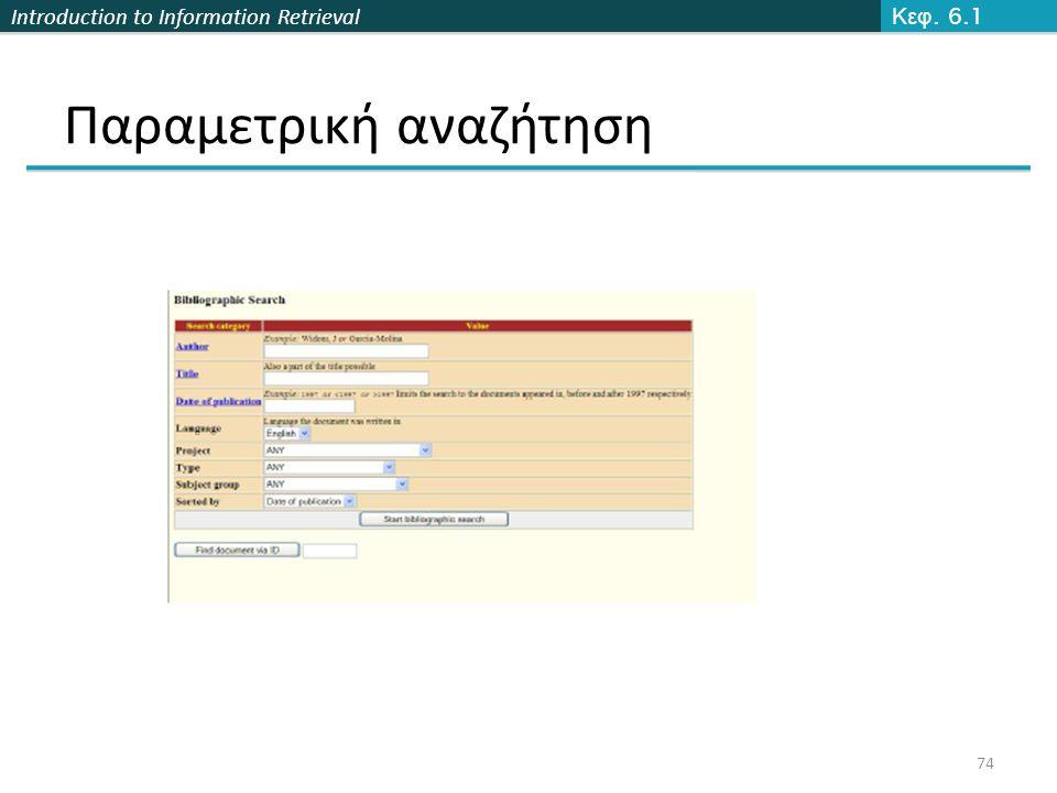 Introduction to Information Retrieval Παραμετρική αναζήτηση 74 Κεφ. 6.1