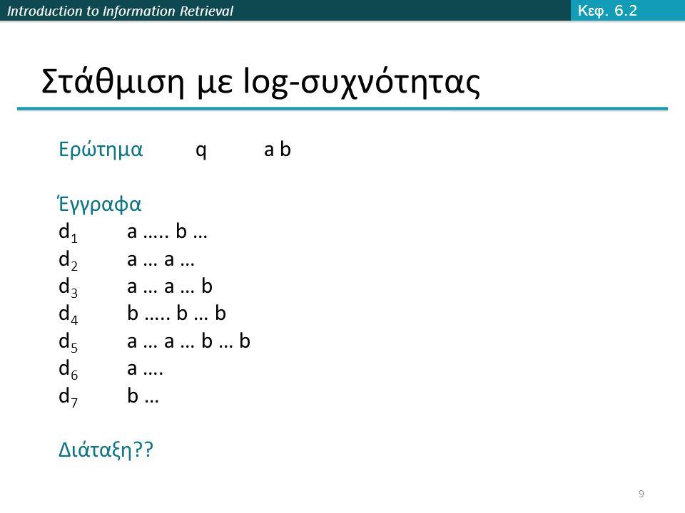 Introduction to Information Retrieval Υπολογισμός ανά όρο (term-at-a-time) Κεφ.