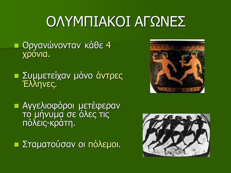 ΟΛΥΜΠΙΑΚΟΙ ΑΓΩΝΕΣ Οργανώνονταν κάθε 4 χρόνια. Οργανώνονταν κάθε 4 χρόνια. Συμμετείχαν μόνο άντρες Έλληνες. Συμμετείχαν μόνο άντρες Έλληνες. Αγγελιοφόρ