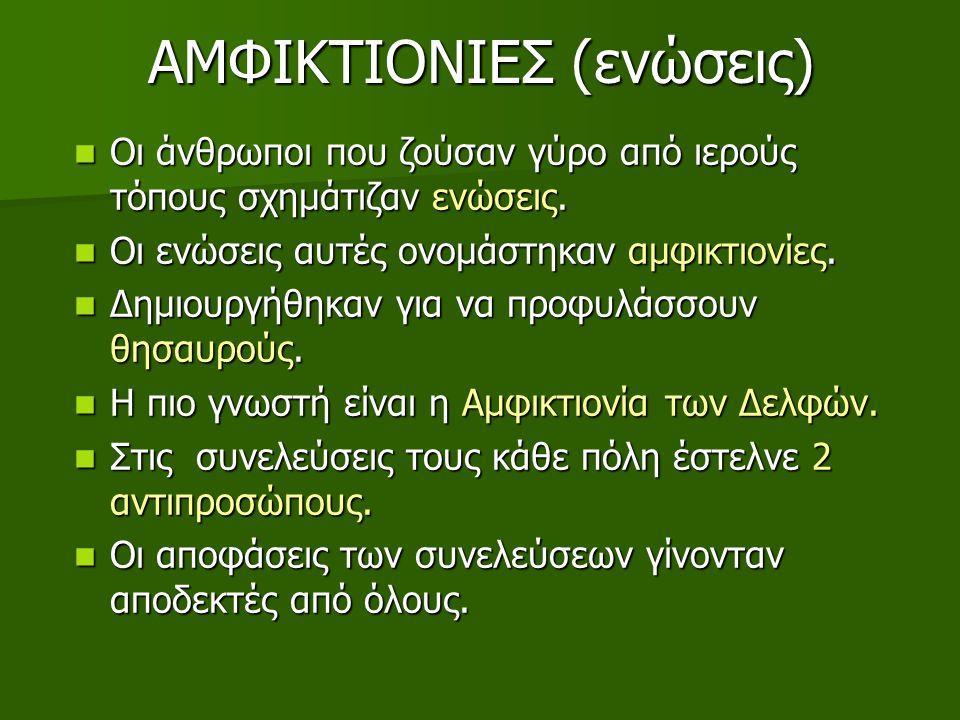 ΑΜΦΙΚΤΙΟΝΙΕΣ (ενώσεις) Οι άνθρωποι που ζούσαν γύρο από ιερούς τόπους σχημάτιζαν ενώσεις. Οι άνθρωποι που ζούσαν γύρο από ιερούς τόπους σχημάτιζαν ενώσ