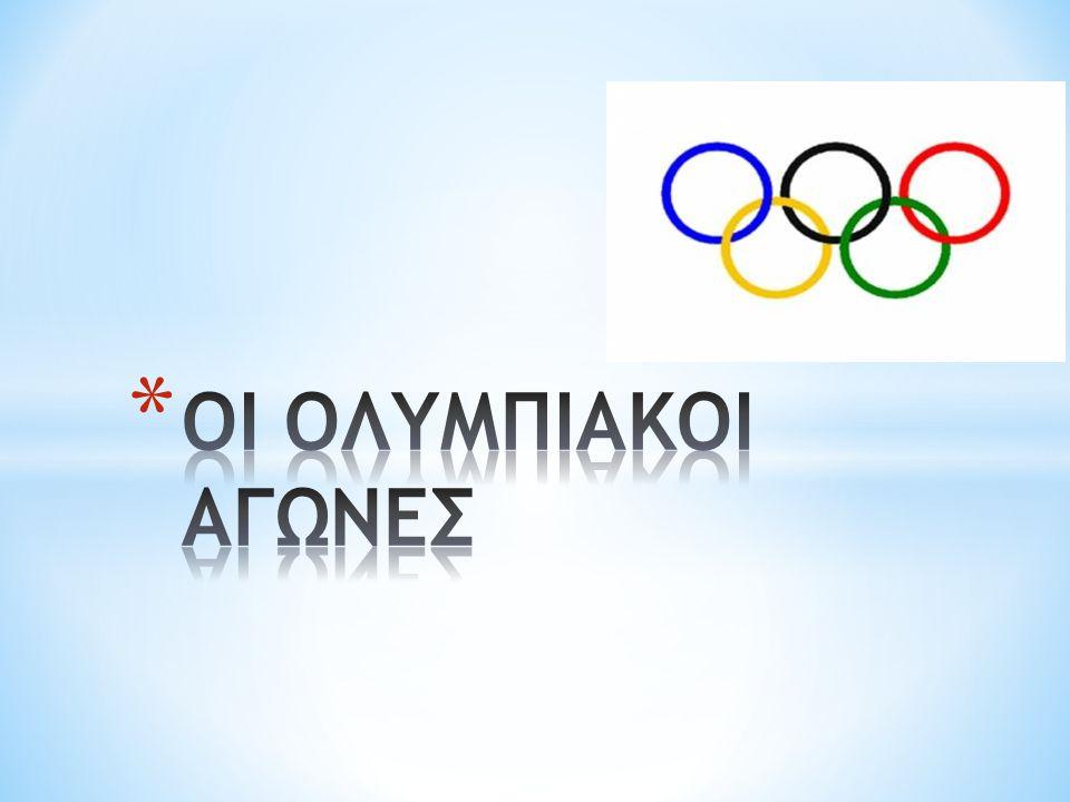 * Οι Ολυμπιακοί αγώνες ήταν μία σειρά αθλητικών αγώνων μεταξύ εκπροσώπων των πόλεων-κρατών και ένας από τους πανελλήνιους αγώνες στην Αρχαία Ελλάδα.