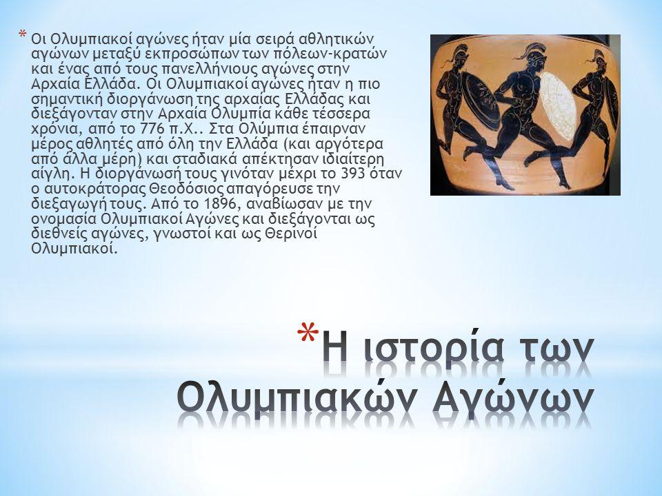 * Οι Ολυμπιακοί αγώνες ήταν μία σειρά αθλητικών αγώνων μεταξύ εκπροσώπων των πόλεων-κρατών και ένας από τους πανελλήνιους αγώνες στην Αρχαία Ελλάδα. O