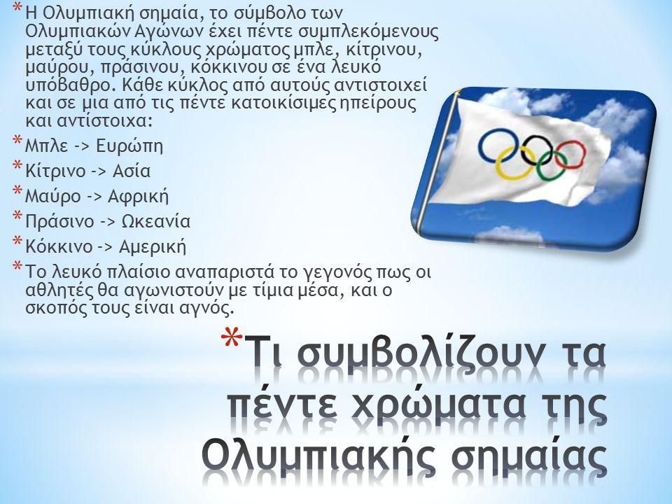 * H Ολυμπιακή σημαία, το σύμβολο των Ολυμπιακών Αγώνων έχει πέντε συμπλεκόμενους μεταξύ τους κύκλους χρώματος μπλε, κίτρινου, μαύρου, πράσινου, κόκκιν