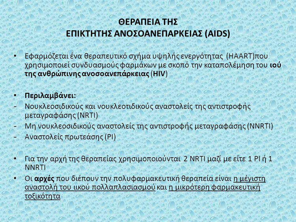 ΘΕΡΑΠΕΙΑ ΤΗΣ ΕΠΙΚΤΗΤΗΣ ΑΝΟΣΟΑΝΕΠΑΡΚΕΙΑΣ (ΑΙDS) Εφαρμόζεται ένα θεραπευτικό σχήμα υψηλής ενεργότητας (HAART)που χρησιμοποιεί συνδυασμούς φαρμάκων με σκοπό την καταπολέμηση του ιού της ανθρώπινης ανοσοανεπάρκειας (HIV) Περιλαμβάνει: - Νουκλεοσιδικούς και νουκλεοτιδικούς αναστολείς της αντιστροφής μεταγραφάσης (NRTI) - Μη νουκλεοσιδικούς αναστολείς της αντιστροφής μεταγραφάσης (NNRTI) - Αναστολείς πρωτεάσης (PI) Για την αρχή της θεραπείας χρησιμοποιούνται 2 NRTI μαζί με είτε 1 PI ή 1 NNRTI Οι αρχές που διέπουν την πολυφαρμακευτική θεραπεία είναι η μέγιστη αναστολή του ιικού πολλαπλασιασμού και η μικρότερη φαρμακευτική τοξικότητα