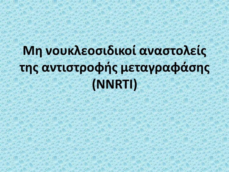 Μη νουκλεοσιδικοί αναστολείς της αντιστροφής μεταγραφάσης (NNRTI)