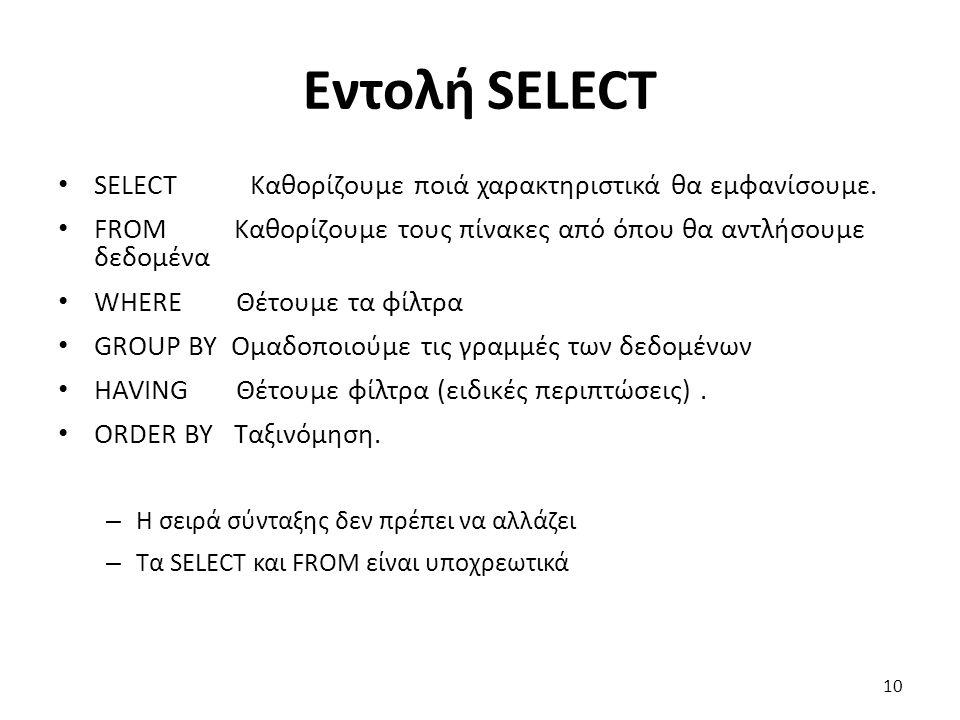 Εντολή SELECT SELECTΚαθορίζουμε ποιά χαρακτηριστικά θα εμφανίσουμε.