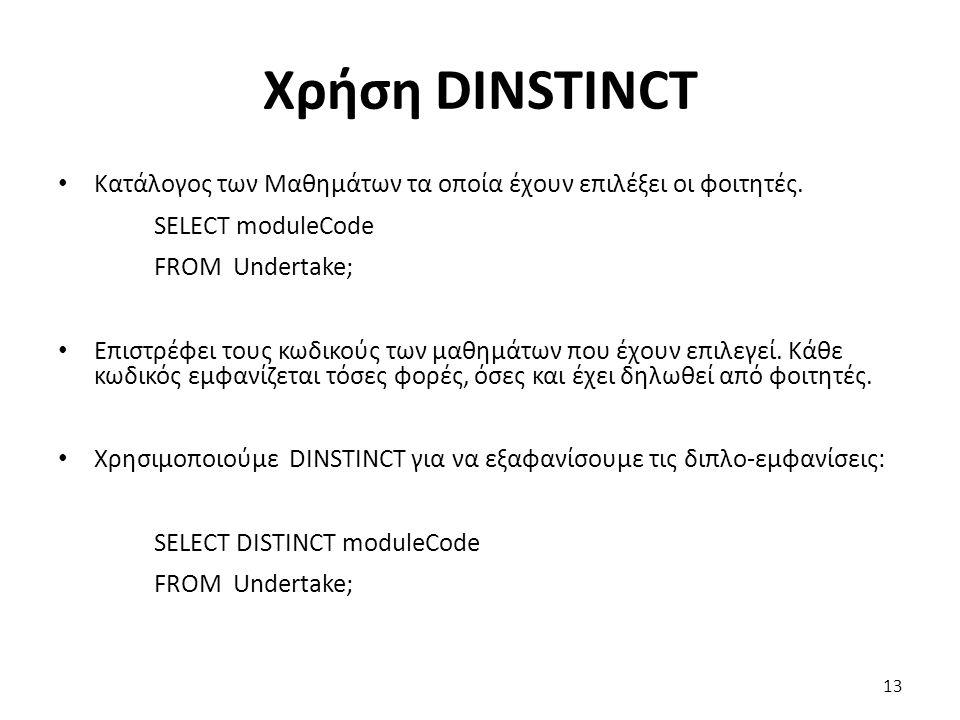 Χρήση DINSTINCT Κατάλογος των Μαθημάτων τα οποία έχουν επιλέξει οι φοιτητές.