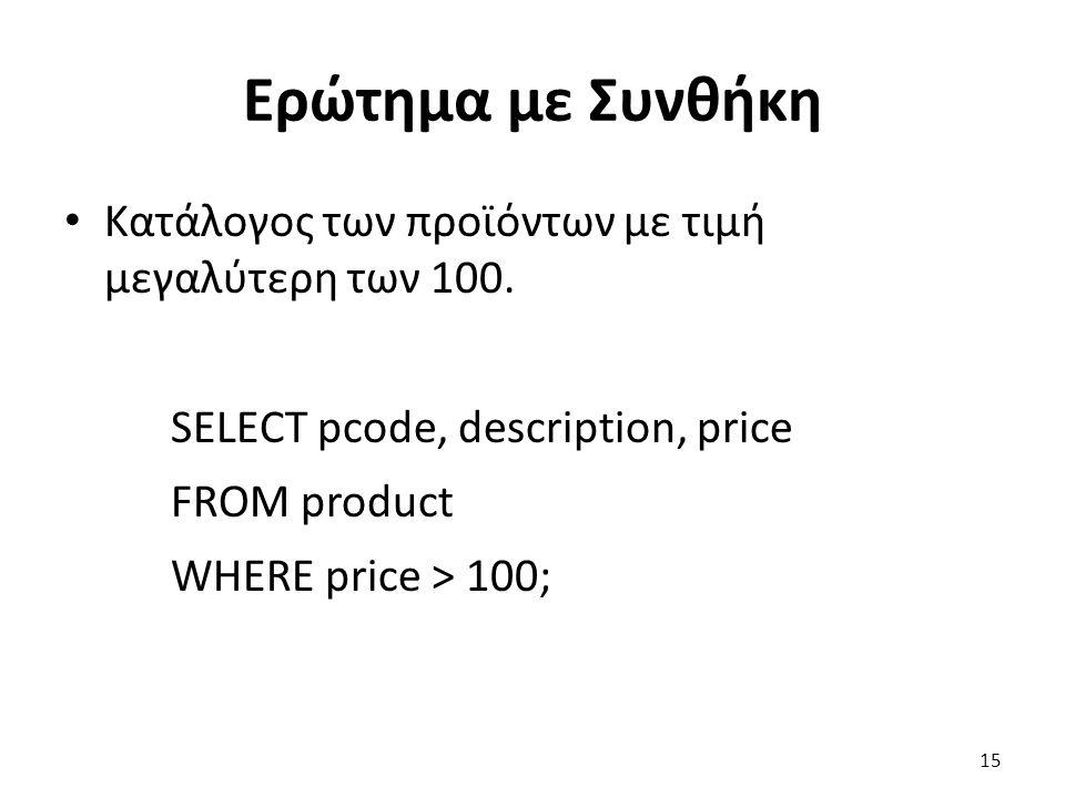 Ερώτημα με Συνθήκη Κατάλογος των προϊόντων με τιμή μεγαλύτερη των 100.