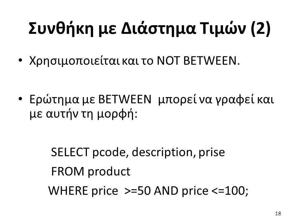 Συνθήκη με Διάστημα Τιμών (2) Χρησιμοποιείται και το NOT BETWEEN.