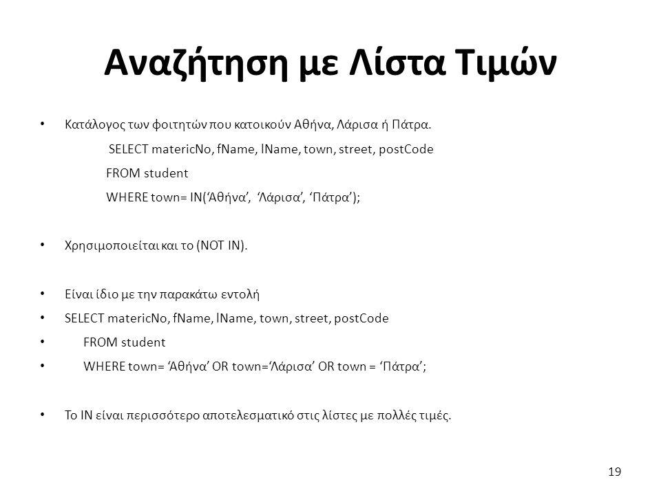 Αναζήτηση με Λίστα Τιμών Κατάλογος των φοιτητών που κατοικούν Αθήνα, Λάρισα ή Πάτρα.