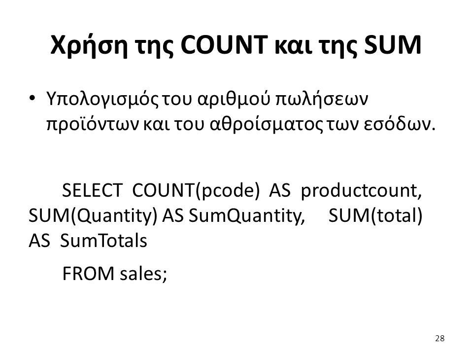 Χρήση της COUNT και της SUM Υπολογισμός του αριθμού πωλήσεων προϊόντων και του αθροίσματος των εσόδων.