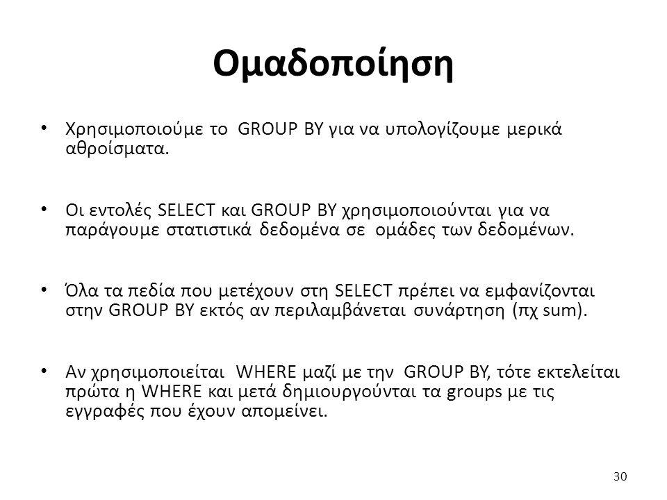 Ομαδοποίηση Χρησιμοποιούμε το GROUP BY για να υπολογίζουμε μερικά αθροίσματα.