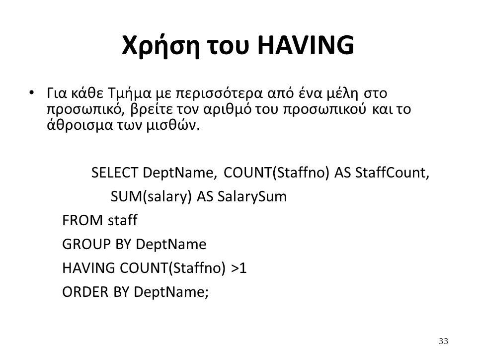 Χρήση του HAVING Για κάθε Τμήμα με περισσότερα από ένα μέλη στο προσωπικό, βρείτε τον αριθμό του προσωπικού και το άθροισμα των μισθών.