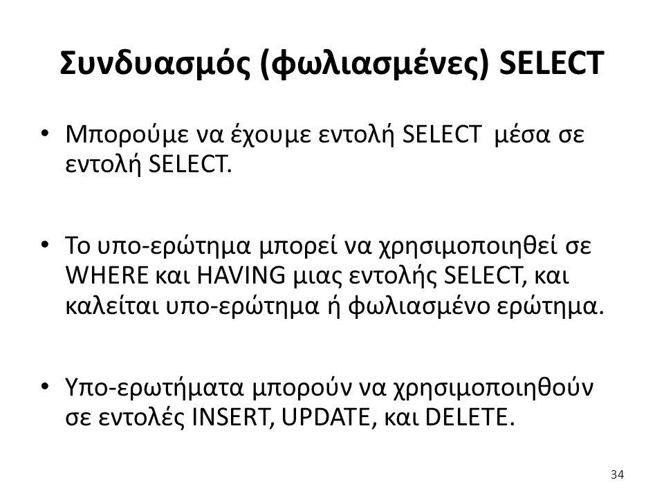 Συνδυασμός (φωλιασμένες) SELECT Μπορούμε να έχουμε εντολή SELECT μέσα σε εντολή SELECT.
