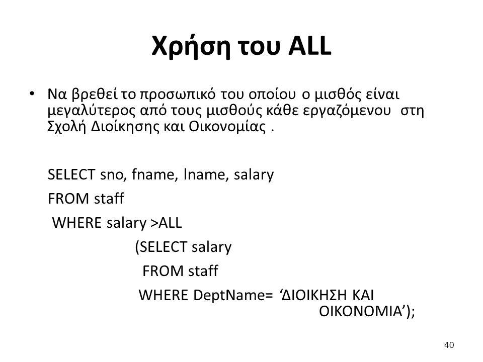 Χρήση του ALL Να βρεθεί το προσωπικό του οποίου ο μισθός είναι μεγαλύτερος από τους μισθούς κάθε εργαζόμενου στη Σχολή Διοίκησης και Οικονομίας.