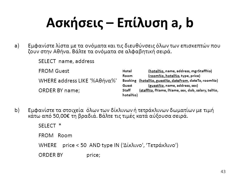 Ασκήσεις – Επίλυση a, b a)Εμφανίστε λίστα με τα ονόματα και τις διευθύνσεις όλων των επισκεπτών που ζουν στην Αθήνα.