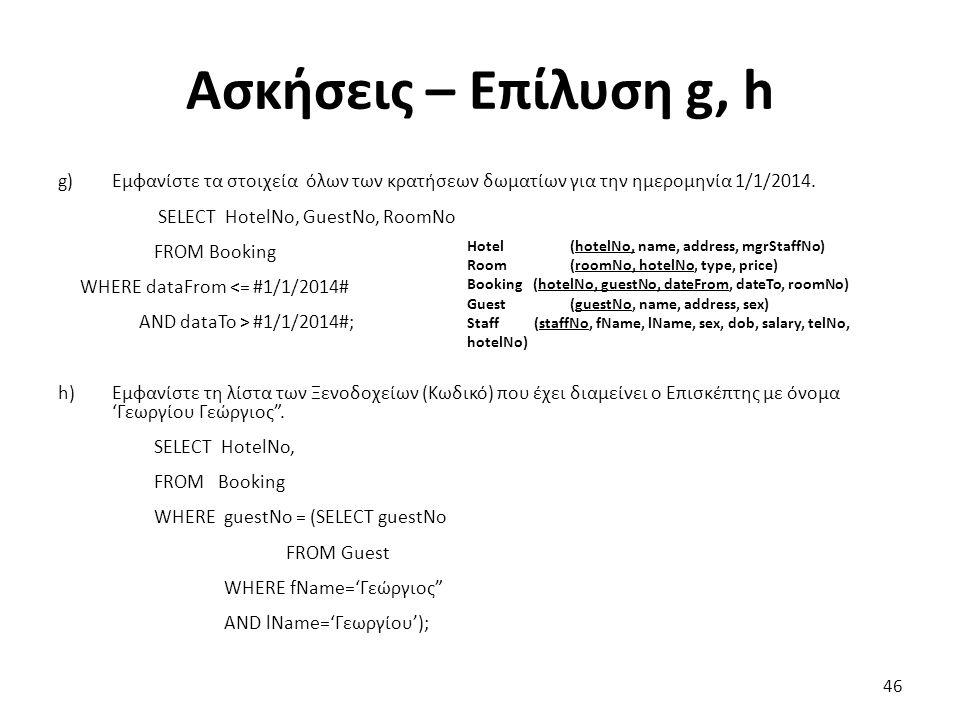 Ασκήσεις – Επίλυση g, h g)Εμφανίστε τα στοιχεία όλων των κρατήσεων δωματίων για την ημερομηνία 1/1/2014.