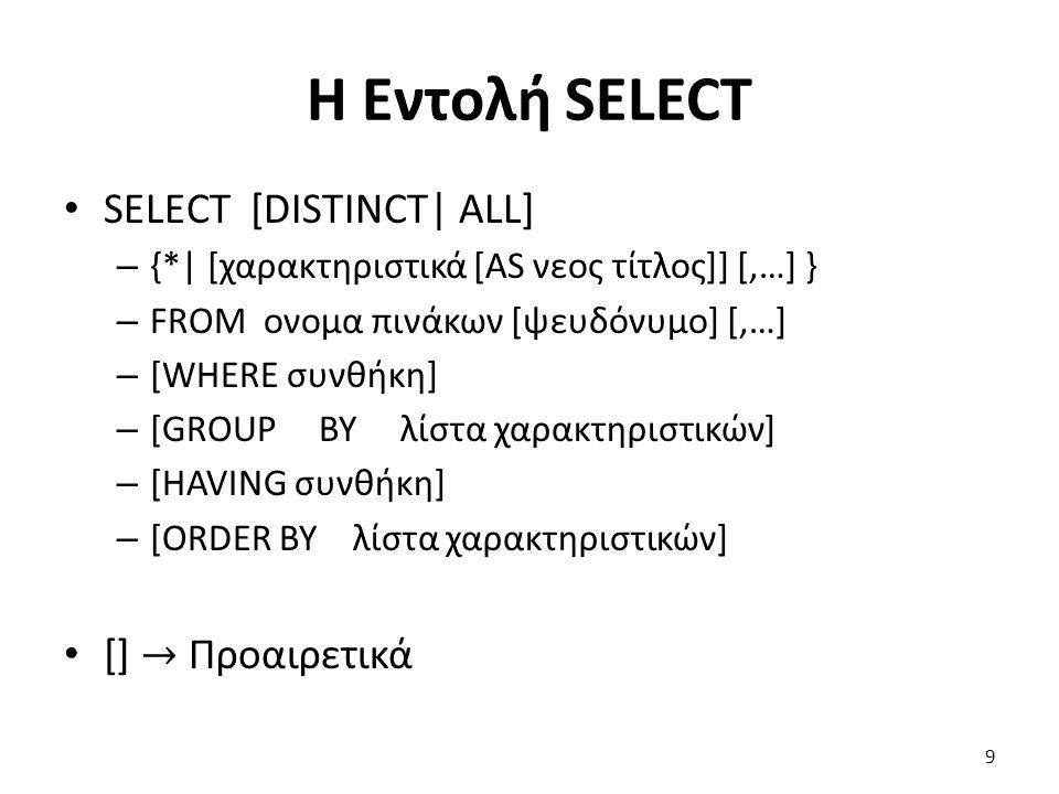 Η Εντολή SELECT 9