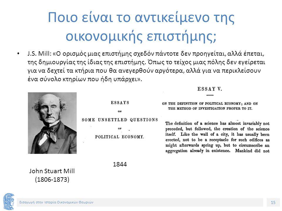 15 Εισαγωγή στην Ιστορία Οικονομικών Θεωριών Ποιο είναι το αντικείμενο της οικονομικής επιστήμης; J.S.