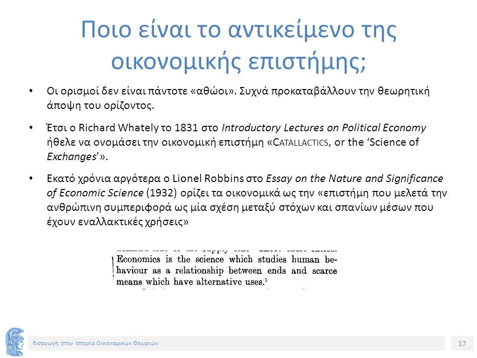 17 Εισαγωγή στην Ιστορία Οικονομικών Θεωριών Ποιο είναι το αντικείμενο της οικονομικής επιστήμης; Οι ορισμοί δεν είναι πάντοτε «αθώοι».